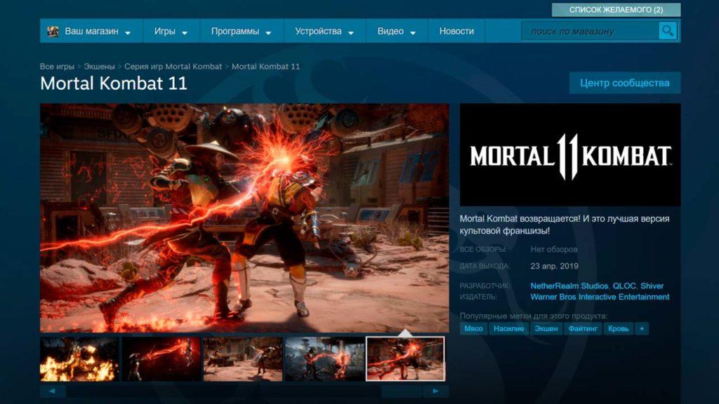 Mortal Kombat 11 Steam Release Time