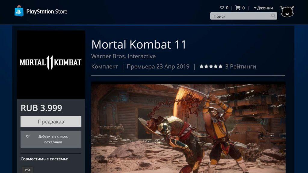 Страница скачивания Mortal Kombat 11 в PS Store